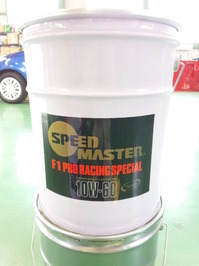 スピードマスター スペシャルブレンド PRO SPEC 0W20