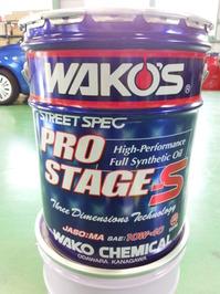WAKO'S ハイパーS ATF