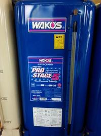 WAKO'S RG7590 75W90