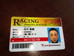 FSW ライセンス取得しました! FUJI SPEEDWAY レーシングコース スポーツ走行